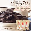 ※サイズリニューアルしました!【訳あり カカオ70 1.14kg(380gx3袋)】送料無料 ハイカカオ クーベルチュール チョコレート 効果