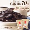 【訳あり カカオ70 760g(380gx2袋)】送料無料 チョコレート 効果 ハイカカオ チョコレート クーベルチュール カカオ70%