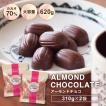 カカオ70%アーモンドチョコ700g(350g×2袋) 高カカオチョコレート