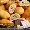 父の日ギフト 父の日 プレゼント 食べ物 洋菓子 チョコレート ギフト 個包装 セット ピーカンナッツ/ラ・ラ・ラ ピーカン20(18g×20袋) サロンドロワイヤル