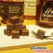 生チョコレート ご自宅向け バーボン ウィスキー お取り寄せ スイーツ お菓子 洋酒入り ウィスキー ブランデー ボンボン バーボン