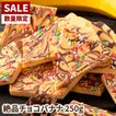 【SALE中】絶品チョコバナナ250g 【割れチョコ チョコレート 業務用 チョコバナナ バレンタイン】