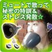 防音マイクミュートセット(カラオケ練習)一人カラオケ 発声練習