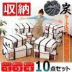 竹炭衣類収納ケース 10点セット