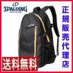 スポルディング/SPALDING キャンパー(ゴールド/40-002)camper/バックパック/リュックサック/バスケットリュック/合宿用バック/バスケットボール