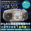 かんたん速度調整機能付きCDラジカセ+エコー機能付マイク1本セット(T-CDK305/TCDK305)(とうしょう)スピードコントロール/ボイスカット機能