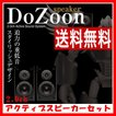 Do Zoonスピーカー(MDOZ-ON)Active Sound System 2.0chアクティブサウンドシステム/アクティブスピーカー