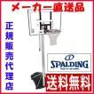 <ご購入特典あり>スポルディング屋外用バスケットゴール シルバーポータブル 59484CN SPALDING バックボード バスケットボール