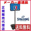 <ご購入特典あり>スポルディング NBAチームシリーズ 61501CN SPALDING バックボード バスケットゴール 61-501CN