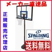 <ご購入特典あり>スポルディングバスケットゴール ハイライトポータブル 77455CN(ミニバス対応)SPALDING バックボード ハイライトアクリルポータブル