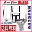 <ご購入特典あり>スポルディング NBAコンボ 79484CN ゴール単品 SPALDING 屋外用バスケットゴール バックボード
