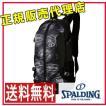 <即日出荷>スポルディング ケイジャー ボールプリント(40-007BP)SPALDING/CAGER/バスケットボールバッグ/バスケットリュック/40007BP