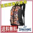 スポルディング ケイジャー クラシック(40-007CS)SPALDING バスケットボールバッグ バスケットリュック<即日出荷>