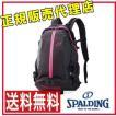 スポルディング ケイジャー コーラル(ピンク)(40-007PK)SPALDING/CAGER/バスケットボールバッグ/バスケットリュック/40007PK