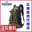 スポルディング/SPALDING ケイジャー(ウッドランドカモ/40-007WC)CAGER バスケットボールバッグ/バスケットリュック/40007WC/ボールバック