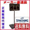 <ご購入特典あり>スポルディング ハイライトコンポジット 77685CN(ミニバス対応)バスケットゴール SPALDING バックボード