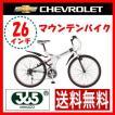 折り畳み自転車26インチ CHEVROLET No.73133(シボレー)WサスFD-MTB26 18S/折畳み自転車/ミムゴ/No73133/18段ギア付