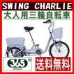 三輪自転車 MG-TRE20E スイングチャーリー シルバー 大人用三輪自転車 三輪車 ミムゴ SWING CHARLIE