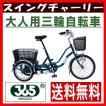 三輪自転車 MG-TRW20E スイングチャーリー2 ティールグリーン ミムゴ 大人用三輪自転車 三輪車 SWING CHARLIE2 大人用三輪車