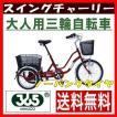 三輪自転車 MG-TRW20NE スイングチャーリー911 ワインレッド ミムゴ 大人用三輪自転車 三輪車 SWING CHARLIE911 大人用三輪車
