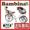 MG-CH243W 三輪自転車バンビーナ 前後子乗せチャイルドシート付き三人乗り三輪自転車 ミムゴ 大人用三輪自転車 三輪車 3人乗 前二輪自転車 Bambina