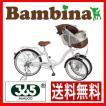 三輪自転車バンビーナ MG-CH243F 前子乗せ三輪自転車 フロントチャイルドシート付き ミムゴ 大人用三輪自転車 BAAマーク 前二輪自転車 Bambina