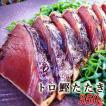 トロ鰹たたき 約350g(2〜3人前) 冷凍タイプ タレ・薬味つき あぶらがのった戻り鰹 かつお カツオ katuo