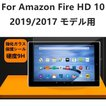 2017 Amazon Fire HD 10(アマゾン 10.1型 Fire HD 10)用強化ガラスフィルム/シール/液晶画面保護シート/表面硬度9H/