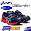 安全靴 アシックス 新作  ウィンジョブ  CP202  New  ローカット マジックタイプ  作業靴