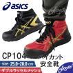 安全靴 アシックス 新作 ウィンジョブ CP104 ニューモデル ハイカット 作業靴