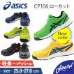 安全靴 アシックス 新作 ウィンジョブ CP106  ローカット メッシュ 作業靴