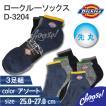 Dickies 靴下 D-3204 ロークルー ソックス 先丸 co-cos  ロゴ入り 3足組