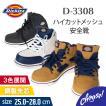 Dickies  D-3308 安全靴 4Eサイズ ハイカット メッシュ  ロゴ入り 作業靴 コーコス