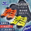 安全靴 ミズノ F1GA1804  雪上 寒冷  耐滑 防水 限定  ミッドカット