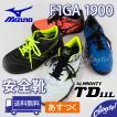 ミズノ 安全靴   F1GA1900  新作   ローカット   作業靴