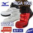 ミズノ 安全靴  F1GA1902   新作 ミッドカット マジック  作業靴