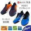 安全靴 丸五  新素材 マンダムニット #001  4E 通気性  耐油 作業靴