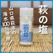 萩の塩 萩市の海水100%使用 お土産 人気