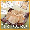 ふぐせんべい 14枚 辛子マヨネーズ味 山口 お土産 人気