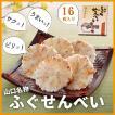 ふぐせんべい 24枚 辛子マヨネーズ味 山口 お土産 人気