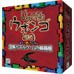 【新品】ウボンゴ 3D 完全日本語版<ジーピー>