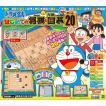 ドラえもん はじめての将棋&九路囲碁 ゲーム20<エポック社>