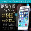 iPhone 保護フィルム ガラスフィルム ブルーライトカット 強化ガラス 9H iPhoneX iPhone10 iPhone8 iPhone7 Plus アイフォン スマホ 液晶保護シート