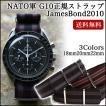 腕時計 ベルト 時計 バンド NATO軍G10 正規ストラップ 英国製 JamesBond2010 18mm20mm22mm(メ)