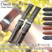 時計 ベルト バンド フルーコ・FLUCO クラシッククロコクロノ Classic Kroco Chrono レザー 18mm20mm22mm(メ)