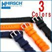 時計ベルト バンド HIRSCH Extreme エクストリーム プレミアム・ラバー 無限耐水 20mm22mm 腕時計(宅)