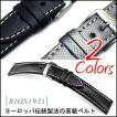時計ベルト バンド RIOS1931 Next Ballistic レザー ネクスト バリスティック素材 18mm20mm22mm 腕時計(メ)