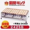 IKK たこ焼き器 24穴×2連 銅板 242SB  送料無料!!(沖縄・離島を除く)