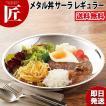メタル丼サーラ ステンレスオールミラー磨き仕様 (N)  直径30cm ステンレス製