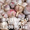 無農薬にんにく(乾燥にんにく) 見た目がかなり悪いのでお安く 香川県産 1kg ※サイズ混合(20〜25個前後) ※栽培期間中農薬・化学肥料不使用